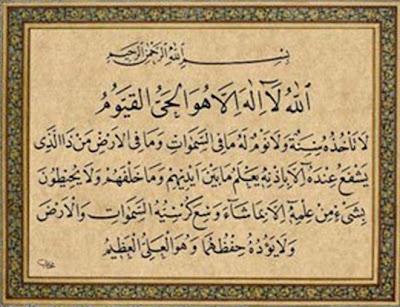ensiklopedia muslim موسوعه المسلم ayat kursi