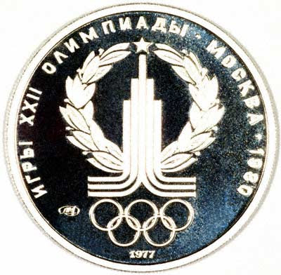 Reverse of Russian Platinum 150 Roubles for the 1980 Moscow Olympics