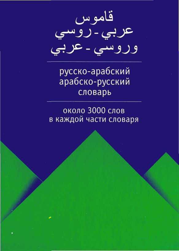 Русско-Арабский Египетский Диалект Разговорник