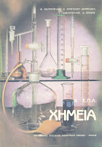 Χημεία Α τάξης ΕΠΛ
