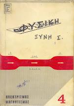 Σοφοκλής Ξυνής - 1969