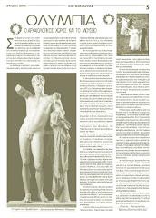 """Η εφημερίδα """"Αρκαδικό Βήμα"""""""