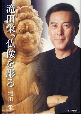 滝田栄の画像 p1_19