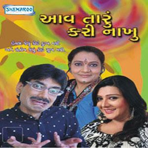 Aav Taru Kari Nakhu Natak
