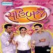 Sahebji Gujarati Natak
