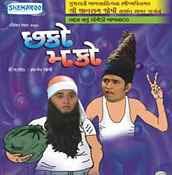 Chako Mako Gujarati Play