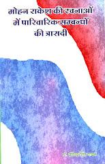 मोहन राकेश की रचनाओं में पारिवारिक संबंधों की त्रासदी