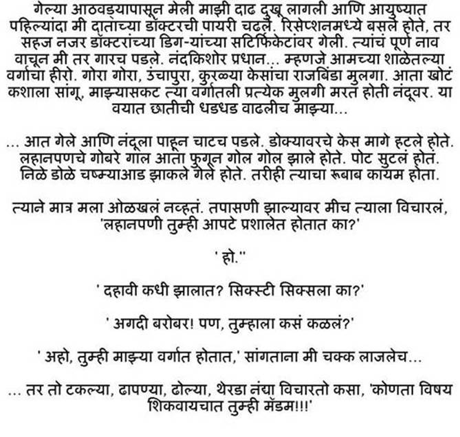 importance of newspapers essay in marathi Recent posts essay importance of water in marathi - creative writing jobs bc child growth & development- an educational program on careworld tv.