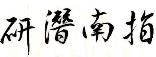指南潛研-中國學術史論壇