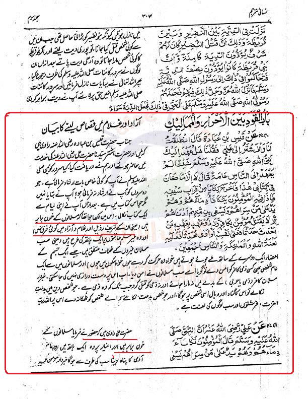 Aorat  ki  Diyat SNJ3_0253Nafseislam