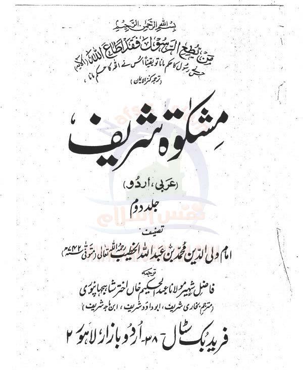 Aorat  ki  Diyat MAMJ2_0001Nafseislam