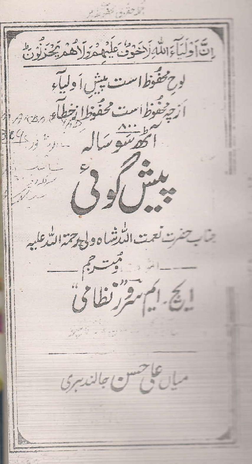 shah waliullah predictions in urdu pdf