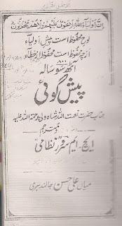 Qaseeda Naimatullah Shah Wali By Hafiz Sarwar Nizami