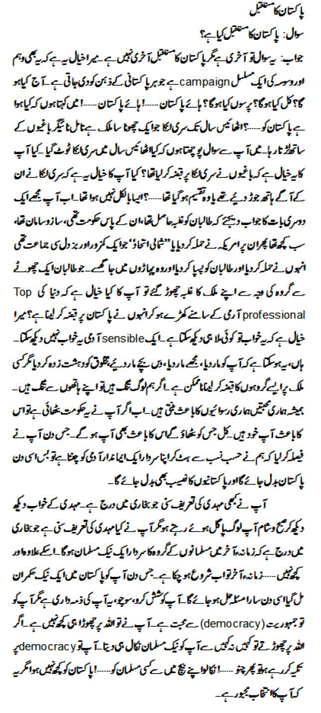 future of pakistan essay Pakistan is passing through a critical phase of the present democratic institutional crisis that has put the future of democracy in the country pakistan is playing main sectors and major developments so here we wrote a essay on future of pakistan in english.