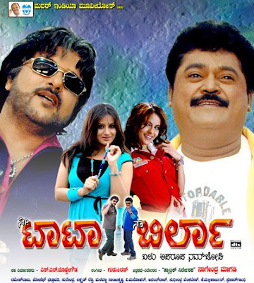 Nee Tata Naa Birla (2008 - movie_langauge) - Ravichandran,Jaggesh