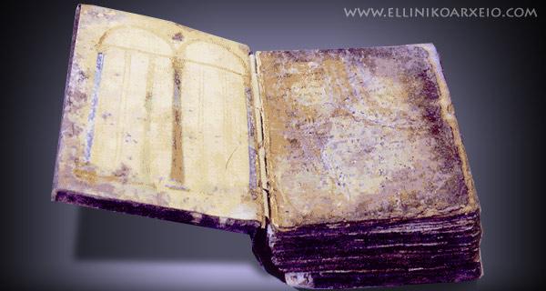 arhimedes book Όταν το Ελληνικό Δημόσιο έχασε την δημοπρασία για το Παλίμψηστο του Αρχιμήδη.