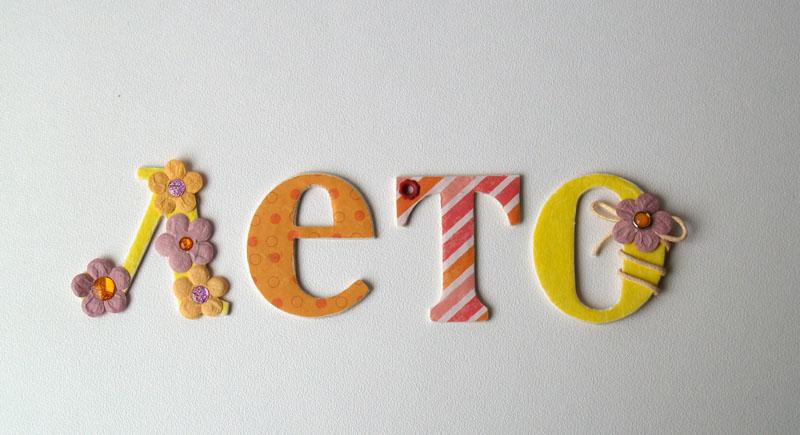 Как самому сделать красивые буквы