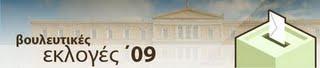 Τα εκλογικά τμήματα της Κυπαρισσίας στις εκλογές της 4ης Οκτωβρίου