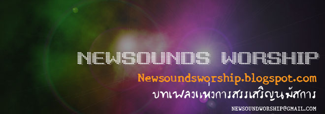 newsoundsworship