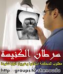 مطلوب للمحاكمة اسلاميا وعربيا: البابا شنودة ::,,, شارك معنا فى الفيسبوك