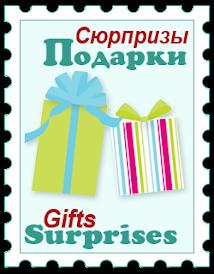 Сюрпризы, подарки