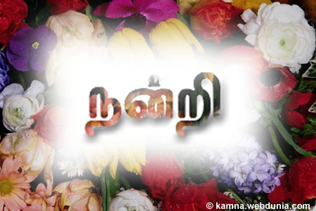 http://3.bp.blogspot.com/_B8eiFOqb7q0/SwmRQA8fMyI/AAAAAAAADLE/R1Pa4piSsac/s1600/Nandri.jpg