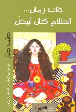 غلاف كتاب ذات زمان .. الظلام كان ابيض .. للشاعر الكردي طيب جبار