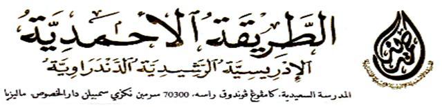 Al-Ahmadiyyah-rasah