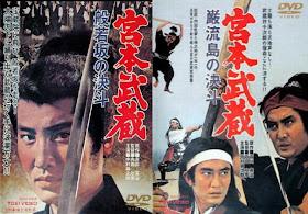 MUSASHI NO CINEMA