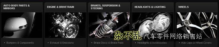 杂不乱汽车零件网络销售站