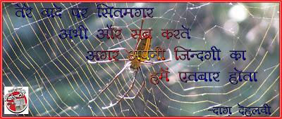 Ghazal by Ajay Aqsh