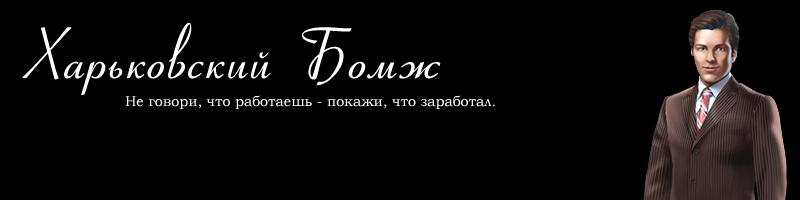 Харьковский Бомж