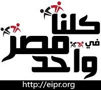 كلنا مصريين اولا