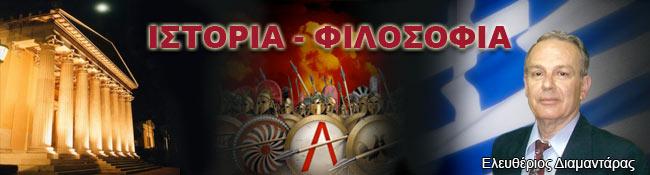 Iστορία - Φιλοσοφία