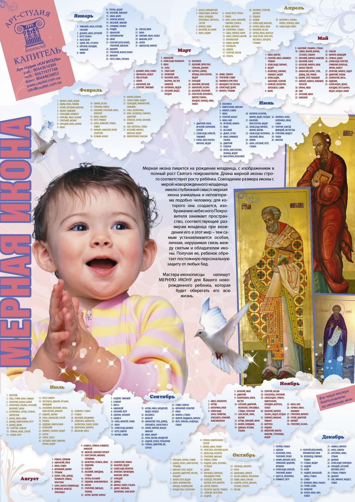 Церковный календарь именины евгении
