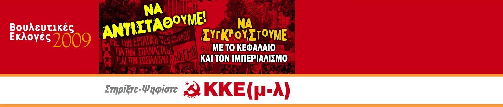 ΚΚΕ(μ-λ) - ΕΚΛΟΓΕΣ 2009
