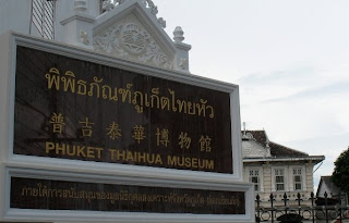 Phuket Thai Hua Museum Entrance