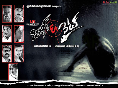 Telugu Suspense Movies