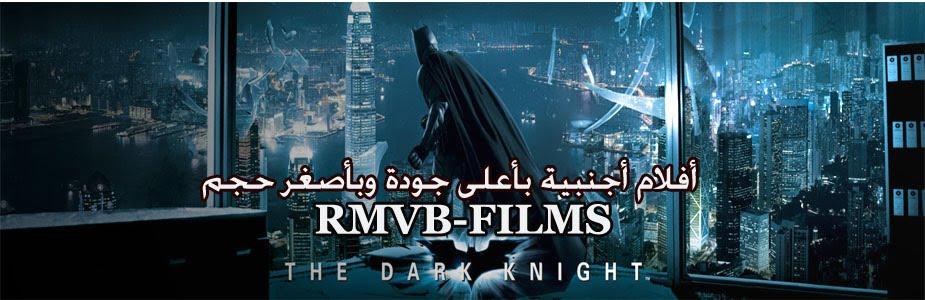 تحميل أفلام RMVB