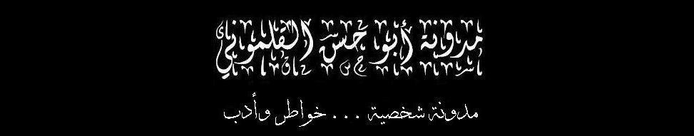 مدونة أبو حسن القلموني