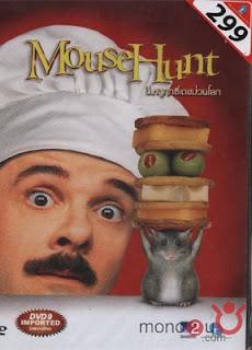 MouseHunt - น.หนูฤทธิ์เดชป่วนโลก