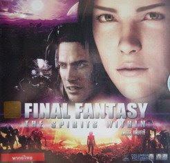 Final Fantasy: Spirit Within ไฟนอล แฟนตาซี
