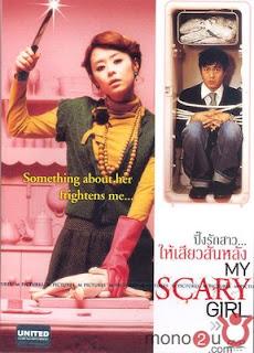 My Scary Girl ปิ๊งรักสาว ให้เสียวสันหลัง