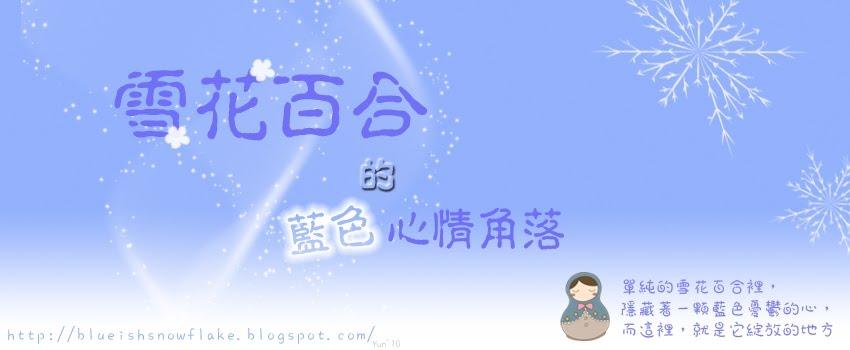 雪花百合的蓝色心情角落