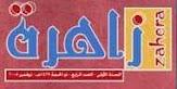 مجلة زاهرة ... متجدد شهرياً إن شاء الله