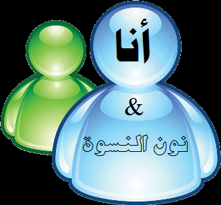 msn-messenger-logo-أنا-ونون-النسوة