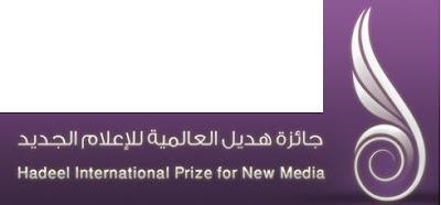 شعار-جائزة-هديل-العالمية-للإعلام-الجديد
