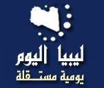 ليبيا اليوم في مواجهة خناجر الفشل