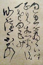Wild Cursive Calligraphy