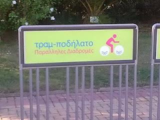 σταντ ποδηλάτων